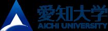 愛知大学 AICHI UNIVERSITY